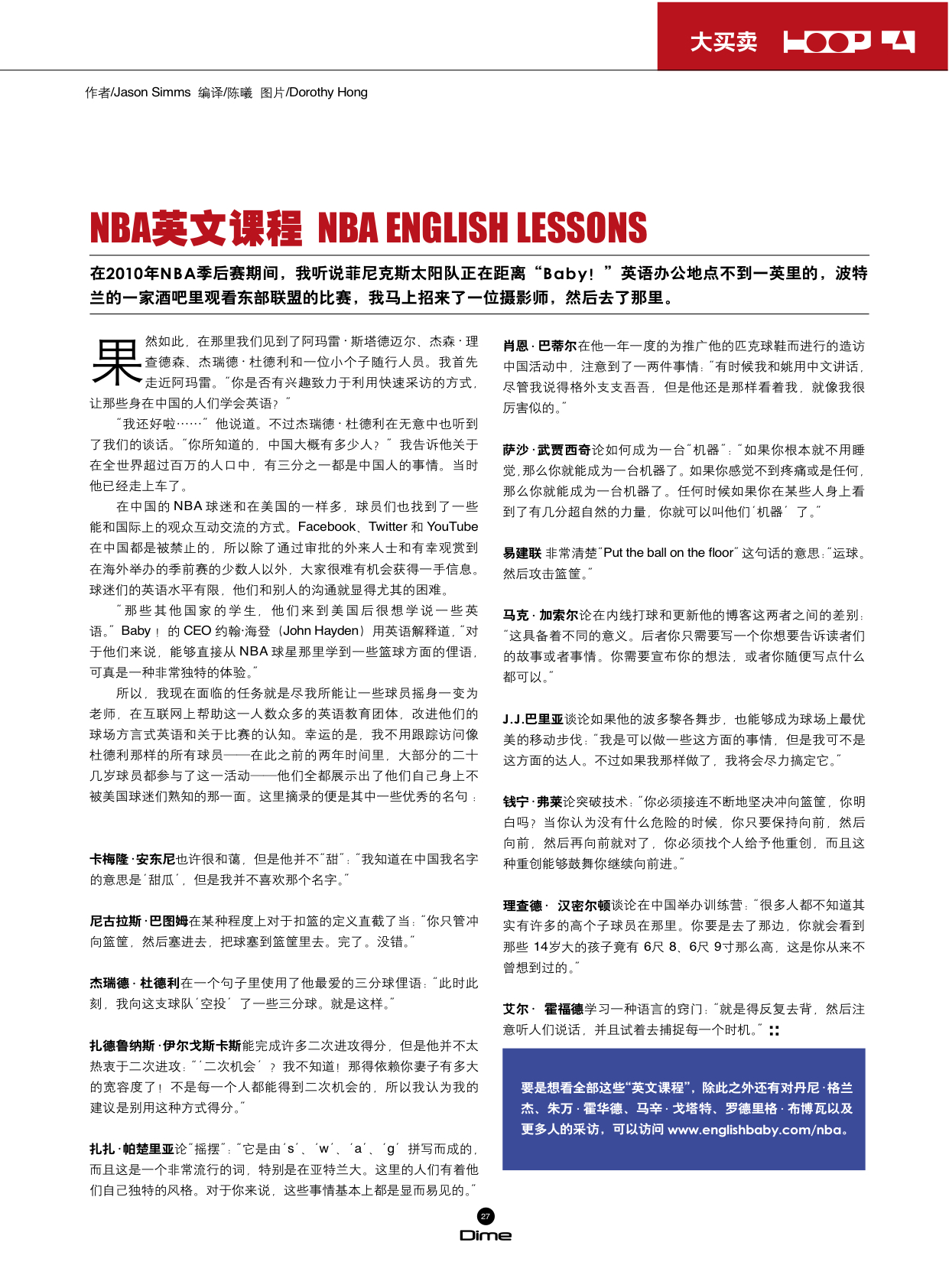 NBA English Lessons