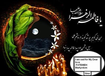 Fatemeh (pbuh) Martyrdom